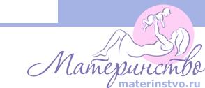 Материнство: беременность, роды, ребенок