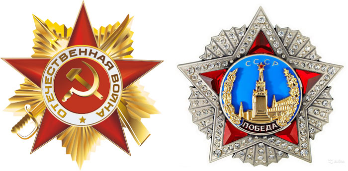 Орден Отечественной войны и орден Победы
