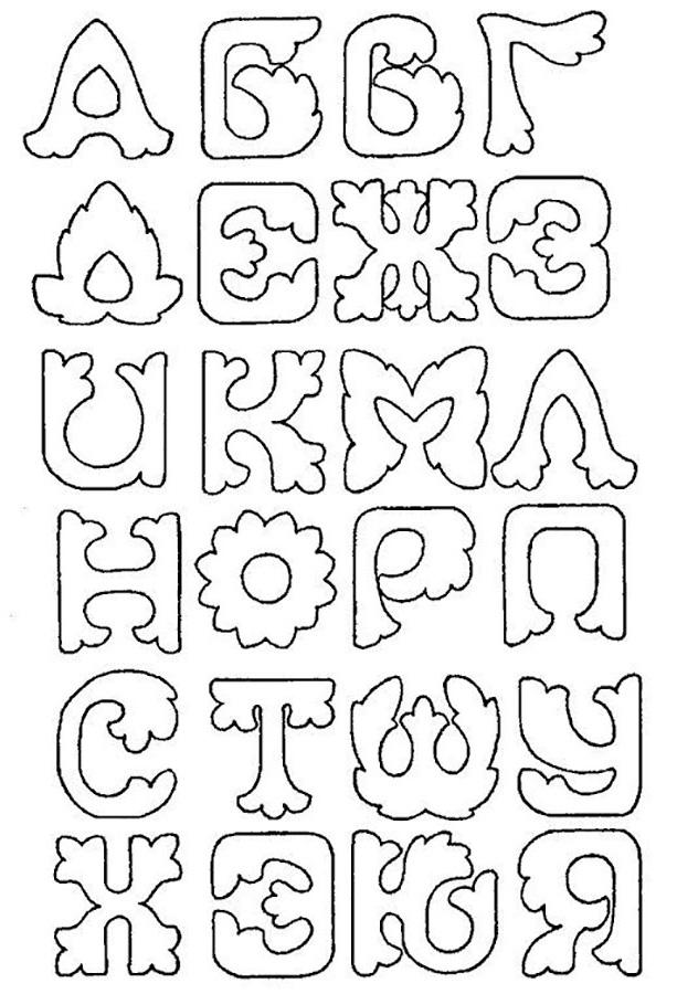 красивые буквы в картинках