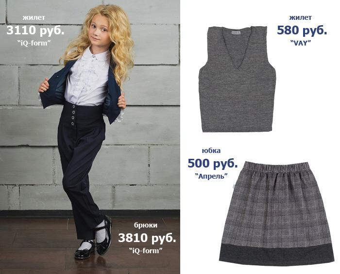 6604c08c3da Одеть девочку можно также в жилетку с юбкой или брюками. Жилет и брюки от  российского бренда iQ-form обойдутся в ощутимую сумму - 6 920 руб.