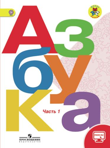 Азбука. Стихи про русский язык