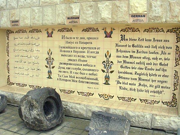 Фрагмент из Евангелия на разных языках