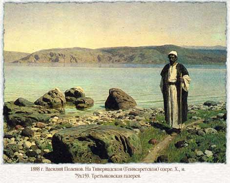 Василий Поленов. На Тивериадском (Генисаретском) озере