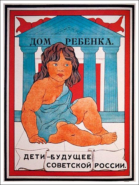 Дом ребенка. 1920 год