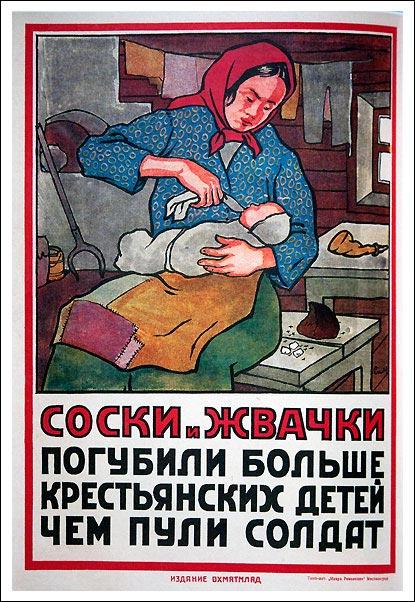 Соски и жвачки убили крестьянских детей больше, чем пули солдат
