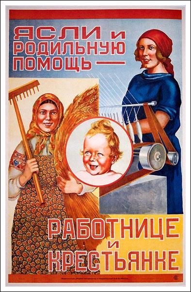 Ясли и родильную помощь - работнице и крестьянке