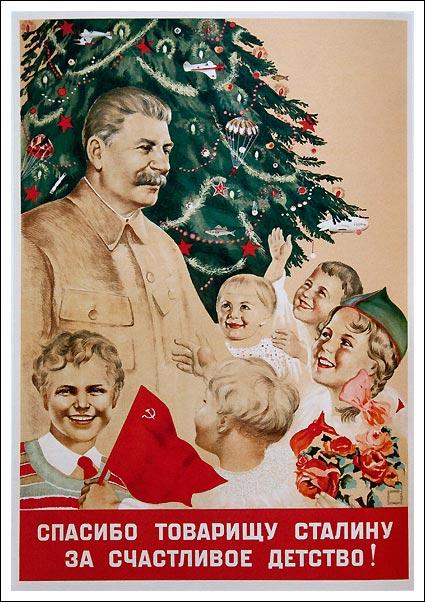 Спасибо товарищу Сталину за счастливое детство!