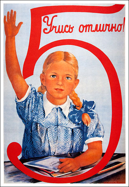 Учись на отлично! Плакат для женских школ