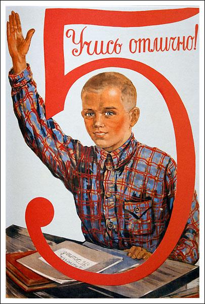 Учись на отлично! Плакат для мужских школ
