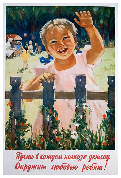 Пусть в каждом колхозе детсад окружит любовью ребят!