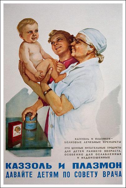Детское питание в СССР