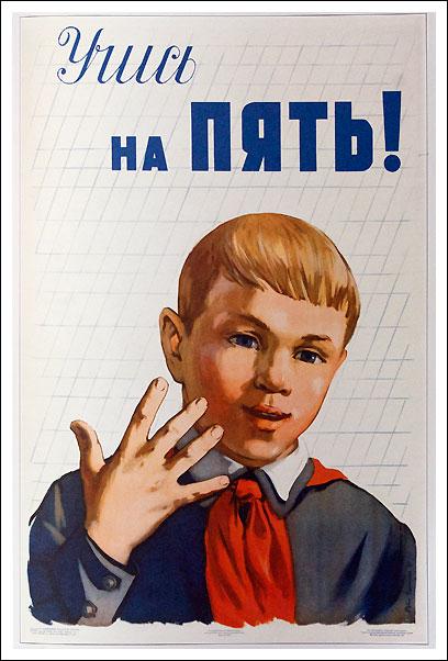 Плакат - учись на пять!