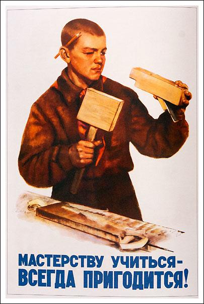 Плакат о пользе трудового обучения в школе