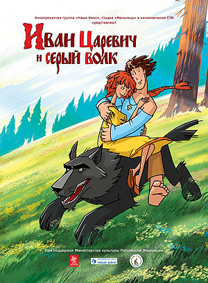 «Красная Шапочка И Серый Волк Смотреть Мультфильм» — 2004