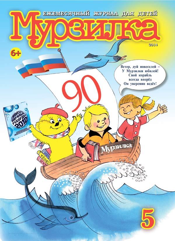Журнал Мурзилка 90 летюбилейный номер