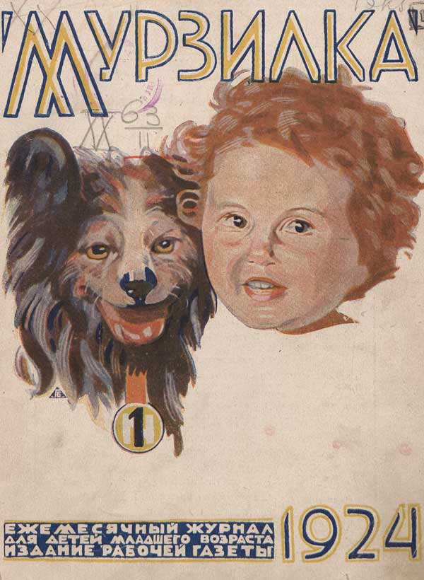 Первый номер журнала Мурзилка за1924 год