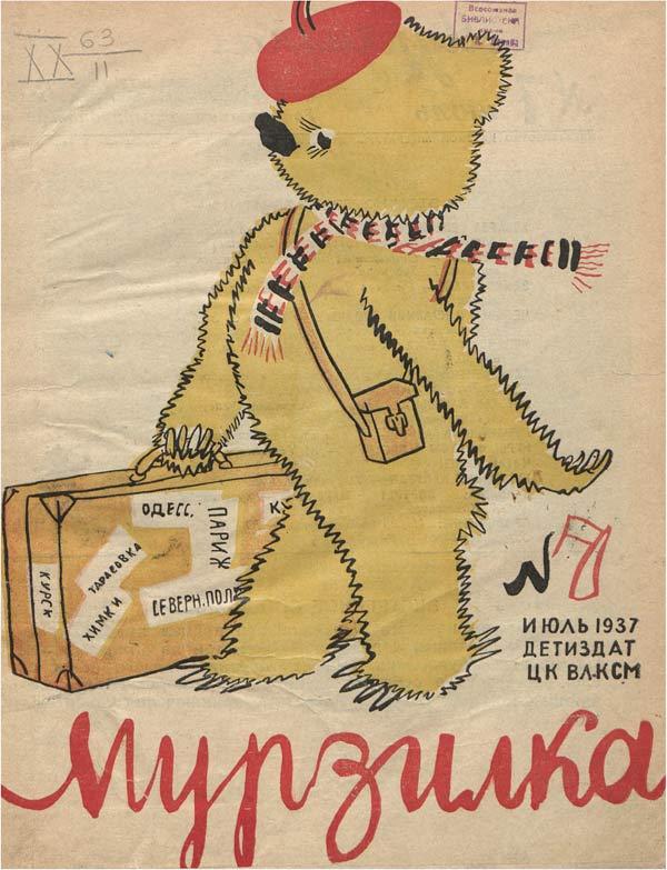 Обложка журнала сосказочным Мурзилкой вкрасной беретке