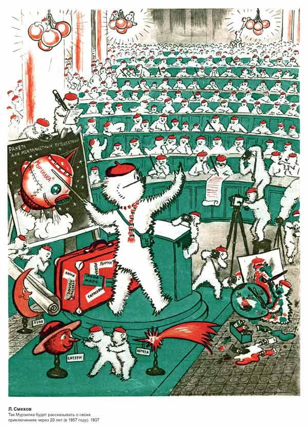 Рисунок изжурнала Мурзилка. 1937 год